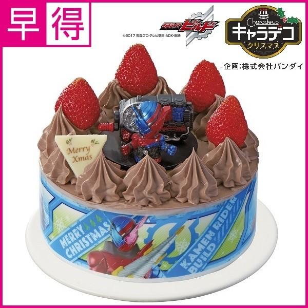 仮面ライダービルド チョコレートケーキ5号