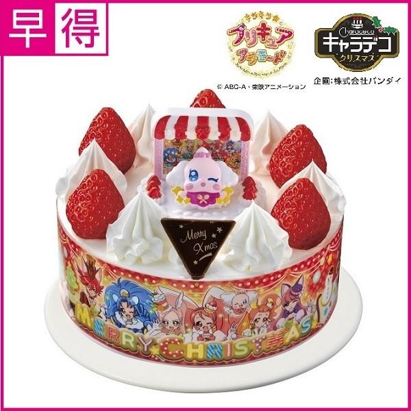 キラキラ☆プリキュアアラモード ケーキ5号