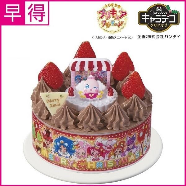 キラキラ☆プリキュアアラモード チョコレートケーキ5号